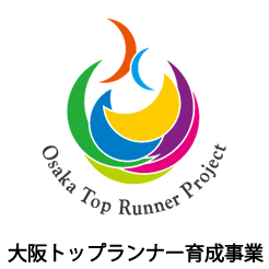 大阪トップランナー育成事業