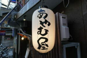 福島のミシュラン星ホルダーの「あやむ屋」の画像