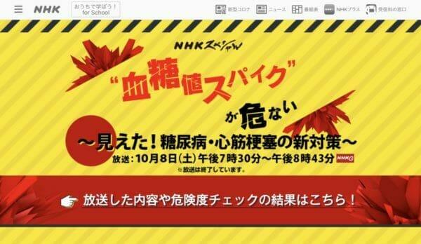 NHK公式サイトから血糖値スパイクの特集の番組のイメージ