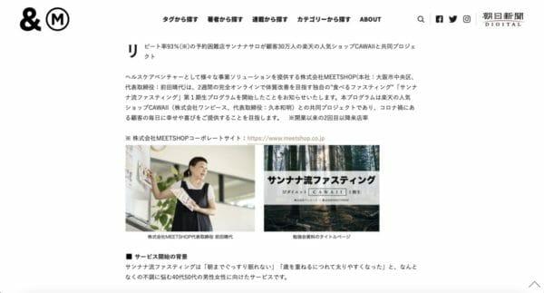 朝日新聞の情報メディアに掲載されたことを説明するイメージ