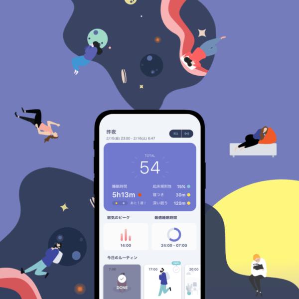 ニューロスペースの睡眠改善アプリを説明する図